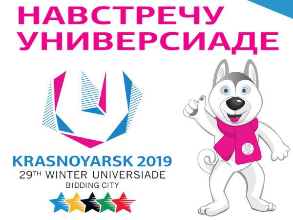 Всемирная зимняя универсиада 2019 – в сердце Сибири с огнем студенческого задора!